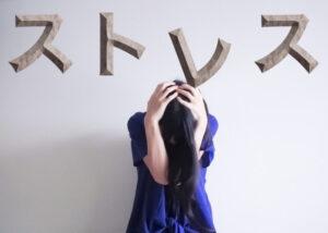 離婚ストレスで落ち込む人急増!離婚ストレスの乗り越える方法は!