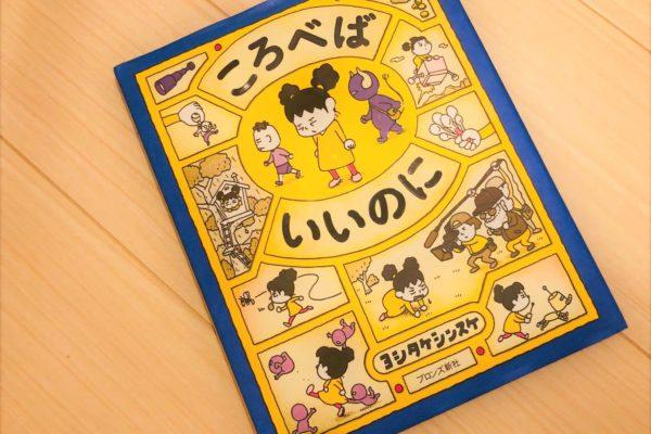 モラハラ対処法はヨシタケシンスケさんの絵本「ころべばいいのに」に学べ!